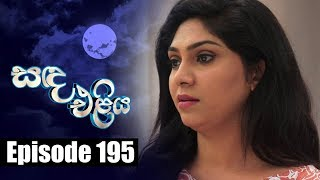 Sanda Eliya - සඳ එළිය Episode 195 | 20 - 12 - 2018 | Siyatha TV Thumbnail