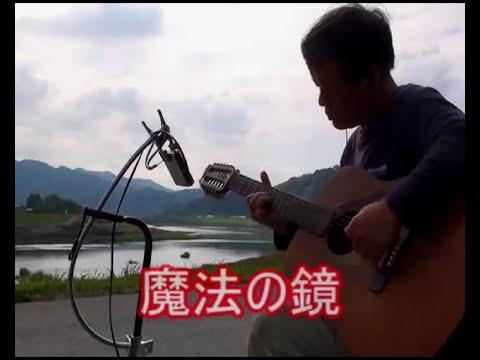 魔法の鏡 (COVER・荒井由実)/ ギター弾き語り