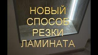 Невероятно!!! Не стандартный способ резки ламината. Александр Оробейко