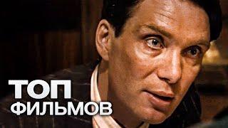 10 ФИЛЬМОВ С УЧАСТИЕМ КИЛЛИАНА МЁРФИ!