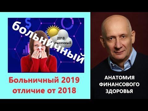 Больничный 2019 отличия от 2018 года 2 маленькие радости