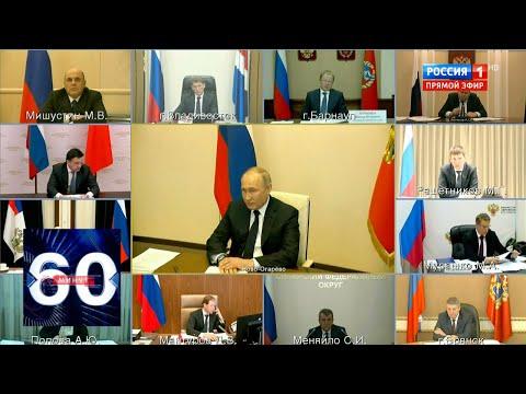 Победим и эту заразу коронавирусную: самое важное из выступления Путина. 60 минут от 08.04.20