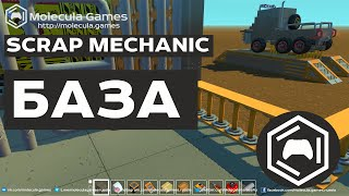 База - Scrab Mechanic | скрап механик обзор прохождение  scrap mechanic survival кооператив