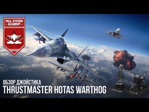 Обзор джойстика - Thrustmaster HOTAS Warthog