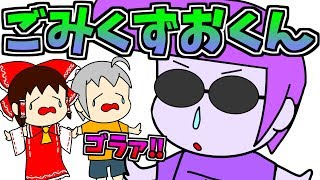 【アニメ】ごみくずおくん