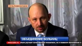 Объединение больниц в Усть-Каменогорске