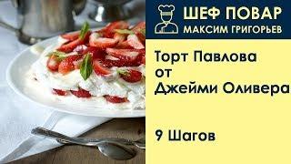 Торт Павлова от Джейми Оливера . Рецепт от шеф повара Максима Григорьева