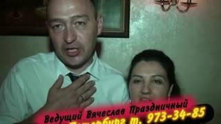 Свадебный ведущий! Ведущий Свадеб в Санкт-Петербурге. Вячеслав Праздничный