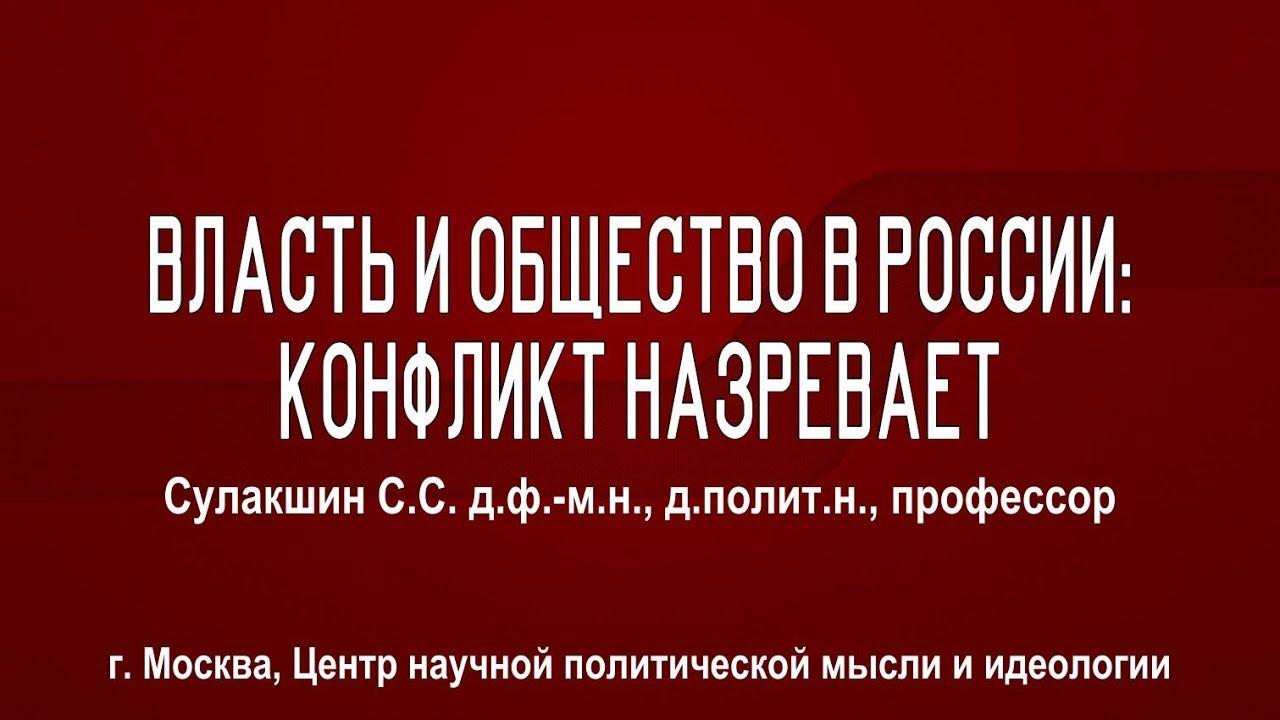 Власть и общество в России: конфликт назревает #Сулакшин #HumanPotential2019