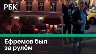 Адвокат показал первые секунды после ДТП с Ефремовым