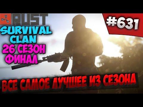Видео, RUST SURVIVAL CLAN 26 СЕЗОН ФИНАЛ - ВСЕ САМОЕ ЛУЧШЕЕ С СЕЗОНА 631