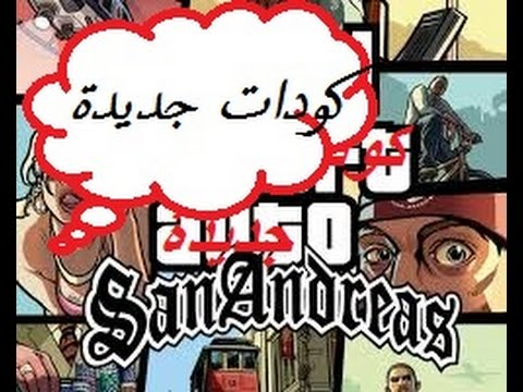 code de gta san andreas ps2 arabe 2014
