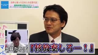 倉山塾:https://goo.gl/sWJuxH チャンネルくららFB:https://goo.gl/te...