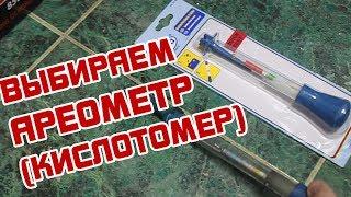 Выбираем ареометр (кислотомер)(, 2016-11-06T16:04:08.000Z)