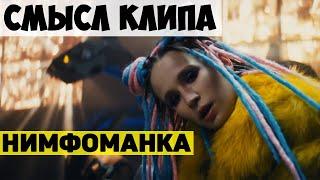 СКРЫТЫЙ СМЫСЛ КЛИПА НИМФОМАНКА Монеточка  / О ЧЕМ КЛИП