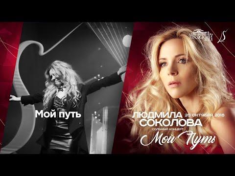 Людмила Соколова - Мой Путь