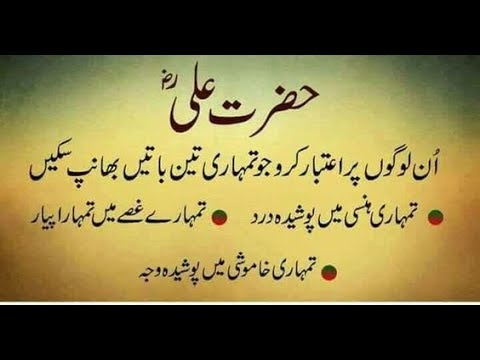 Best Collection Of Hazrat Ali Quotes About Life And People In Urdu