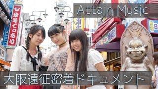 名古屋のKawaii×Rockアイドルグループ 『Attain Music(アテインミュージック)』 初の大阪遠征ライブの密着ドキュメント Attain Music公式ホームページ ...