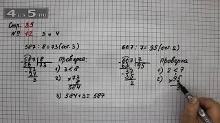Страница 35 Задание 12 (Пример 3 и 4) – Математика 4 класс Моро – Учебник Часть 1