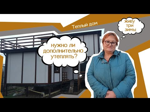 Отзыв о построенном 3 года назад каркасном сип доме в Крыму от ВИРМАК.