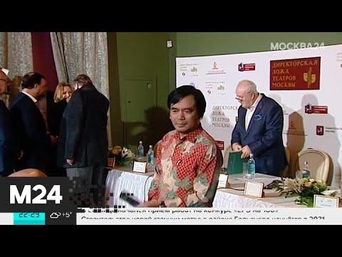 Торжественная встреча руководителей столичных театров прошла в особняке Смирнова - Москва 24