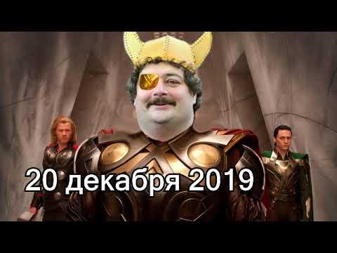 Дмитрий Быков ОДИН | 20 декабря 2019 | Эхо Москвы