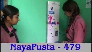 भेन्डिङ मेसिनमा सेनेटरी प्याड, कसरी हुने अब्बल ? | NayaPusta - 479