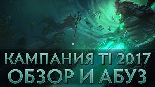 TI 2017 BATTLE PASS КАМПАНИЯ АКТ 1 - ОБЗОР И АБУЗ [ЛИХОЙ ОМУТ]