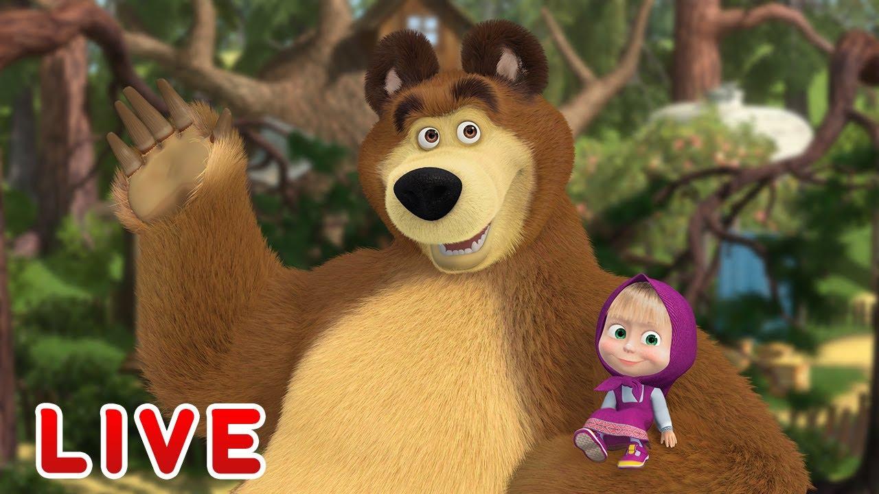 🔴 ПРЯМОЙ ЭФИР! LIVE Маша и Медведь 👱♀️🐻 Проводим время с семьей 👨👩👦