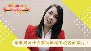 紀香品味生活∥人生篇︱陳禾穎為什麼要盜用織田紀香的照片!?