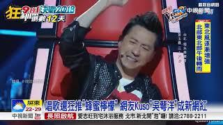 """唱歌還狂推""""蜂蜜檸檬"""" 網友Kuso""""吳萼洋""""成新網紅│中視新聞20181112"""
