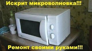 Искрит микроволновка. Ремонт своими руками. / The microwave oven is sparking. Repair yourself.