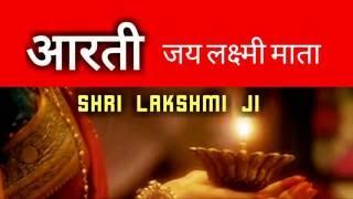 Diwali Special Arti - ॐ जय लक्ष्मी माता    Om Jai Lakshmi Mata Mahalaxmi Ji ki Arti