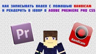 Как снимать видео и рендерить в 1080р с помощью Bandicam и Adobe Premiere Pro CS5/6?(Подписывайся, чтобы не пропустить новые видео!! Ставь Like и оставляй коментарий! P.S. Всем конфеток:3 ==================..., 2014-05-16T06:14:37.000Z)