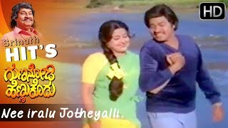 Nee iralu Jotheyalli || Old Kannada Movie Hit Songs HD || SPB || Manjula || Pranaya Raja Srinath