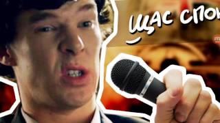 Реакция на Сыендука Шерлок-Караоке версия