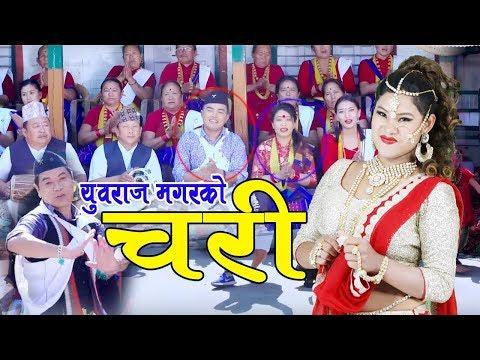 New Nepali salaijo song 2075 | चरी Chari | Yubaraj Magar & Devi Gharti | Khem Gurung & Rina Thapa