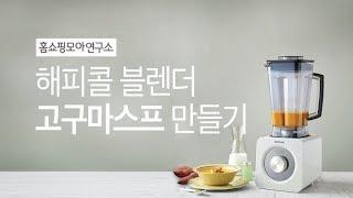해피콜 초고속 블렌더 엑슬림Z - 고구마 스프 만들기.