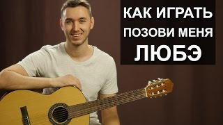 Как играть: ЛЮБЭ - ПОЗОВИ МЕНЯ на гитаре | урок для начинающих(Гитара Flight C-120 N ▻ http://bit.ly/1ZTaL6j ▻▻▻ Пройди бесплатный курс для новичка