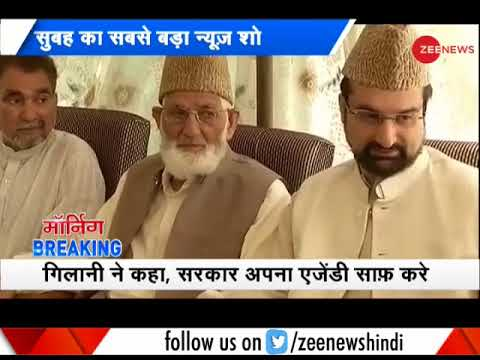Morning Breaking: This is what Hurriyat Leader Syed Ali Shah Geelani said on talks with Centre