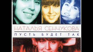 Наталья Сенчукова  Лодка