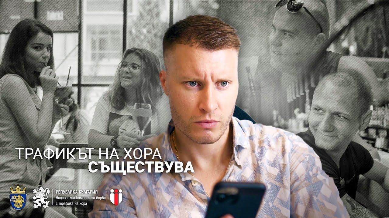 ТРАФИКЪТ НА ХОРА СЪЩЕСТВУВА..