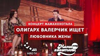 Олигарх Валерчик ищет любовника жены | Мамахохотала | НЛО TV