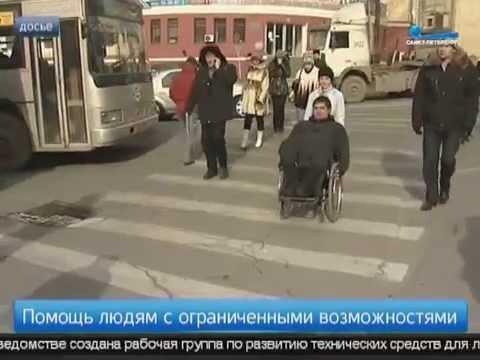 знакомство для инвалидов в санкт
