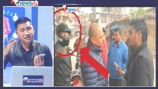 लोला हान्नेलाई कुट्ने प्रहरी भेटिए, नेपाल एयरलाईन्सको अर्को लापरवाही || Sidha Kura Janta Sanga ||