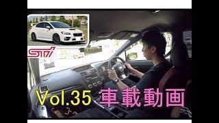 WRX STI 車載動画シリーズvol.35 「街乗りもしやすいスポーツカー」 CBA-VAB