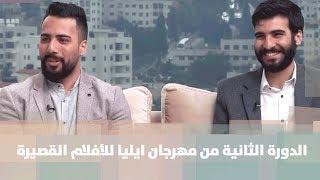 يوسف الصالحي واكرم دويك -  الدورة الثانية من مهرجان ايليا للأفلام القصيرة