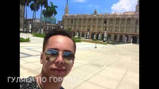 МОЯ ПОЕЗДКА НА КУБУ 2016 !(В этом видео я собрал свою маленькую часть счастья ,это моя поездка на Кубу ,страна впечатлила меня с перого..., 2016-12-16T22:00:09.000Z)