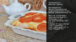 Запеканка из минтая с рисом . Рецепт от шеф повара Максима Григорьева
