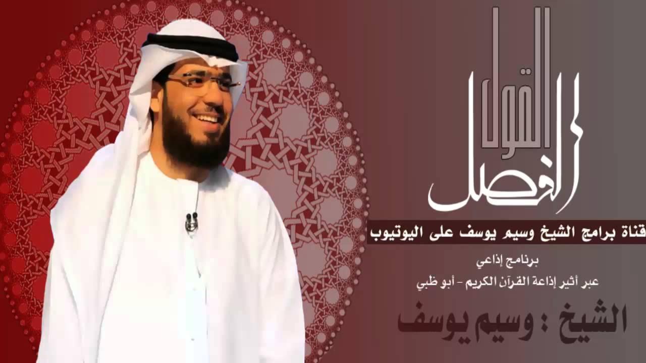    القول الفصل    05/11/2015    الشيخ وسيم يوسف    جنودك يا بوخالد   